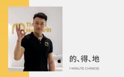 How to use DE in Chinese: 的, 地 or 得?