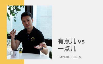 A little bit in Chinese – 有点儿 vs. 一点儿 🥊 🥊
