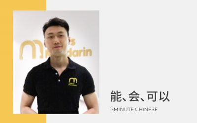 """""""Can"""" in Chinese – 能, 会 or 可以?! 🤯🤯"""