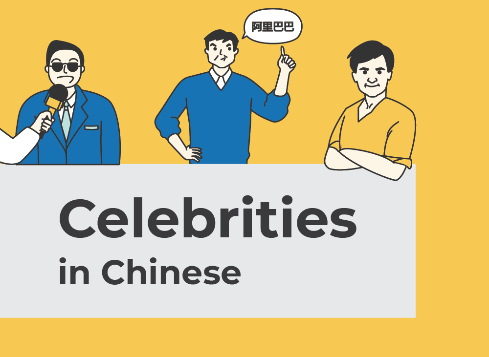 Celebrities in Chinese | Learn Chinese Vocabulary with NihaoCafe