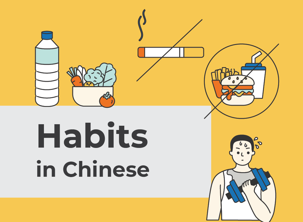 Habits in Chinese | Learn Chinese Vocabulary with NihaoCafe