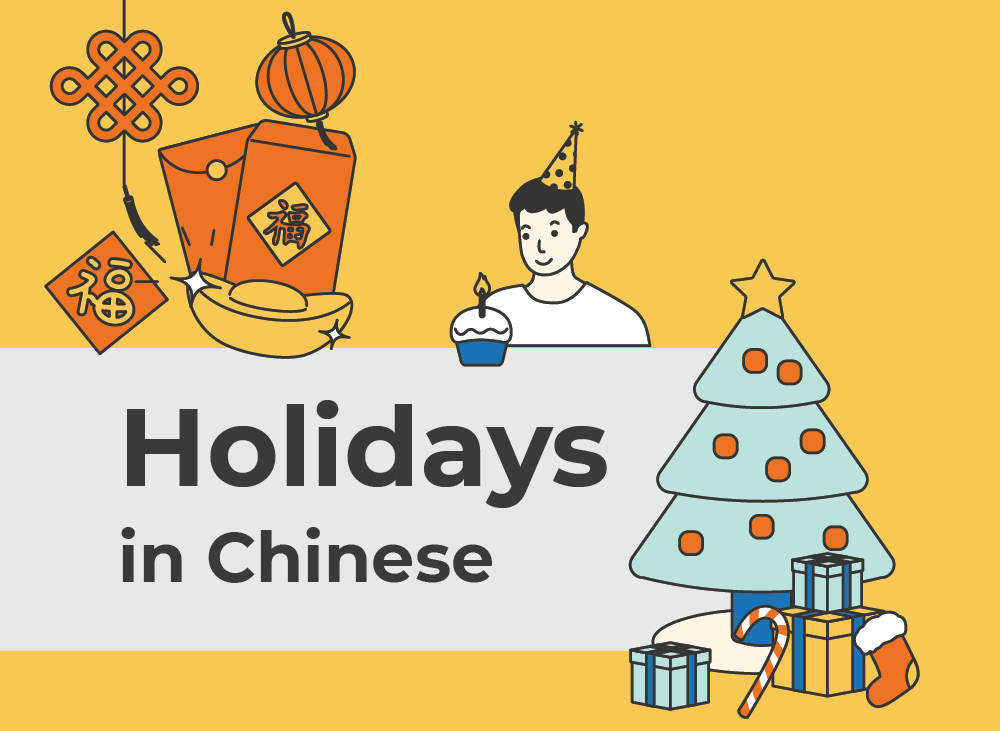 Holidays in Chinese   Learn Chinese Vocabulary with NihaoCafe