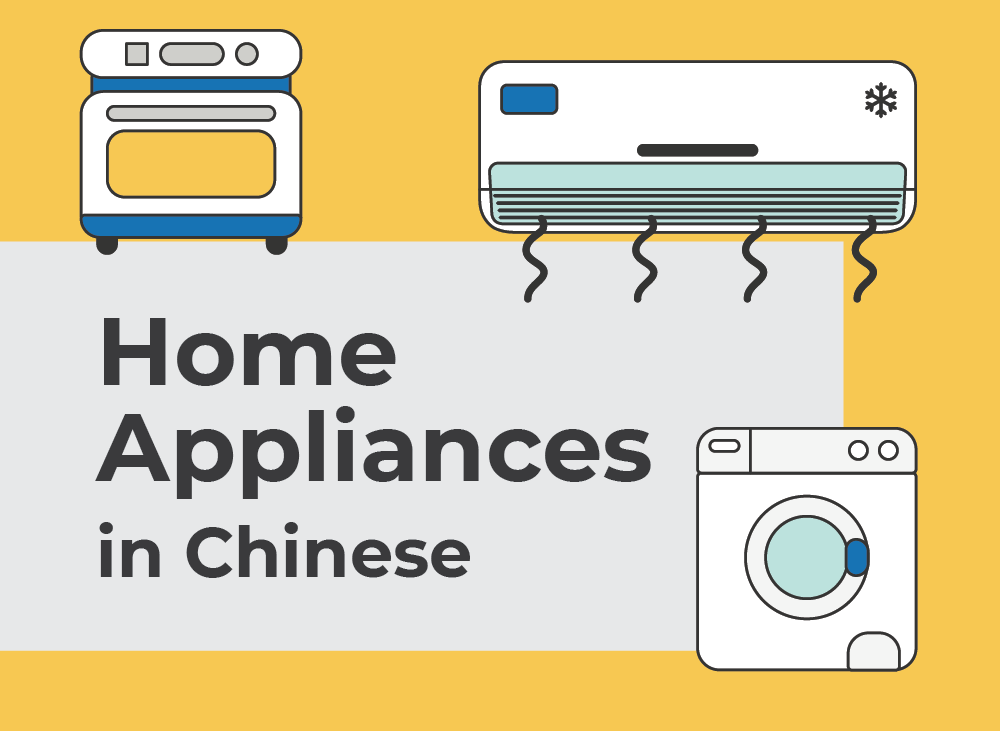 Home Appliances in Chinese | Learn Chinese Vocabulary with NihaoCafe