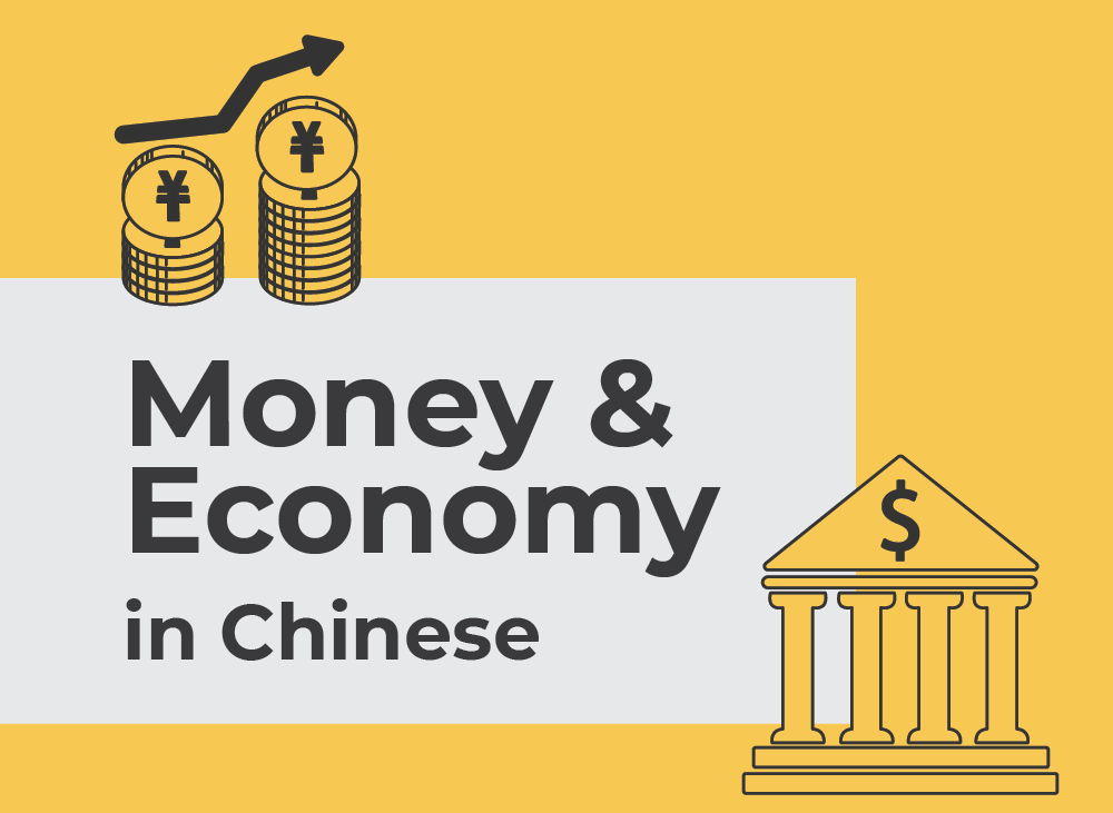 Money Economy in Chinese   Learn Chinese Vocabulary with NihaoCafe