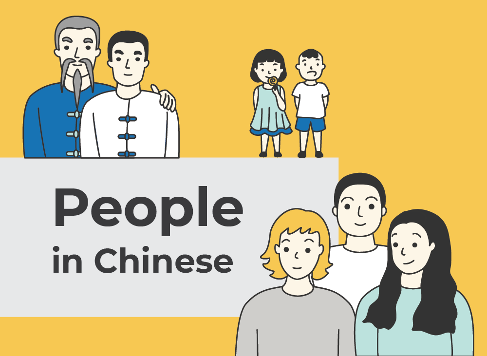 People in Chinese   Learn Chinese Vocabulary with NihaoCafe