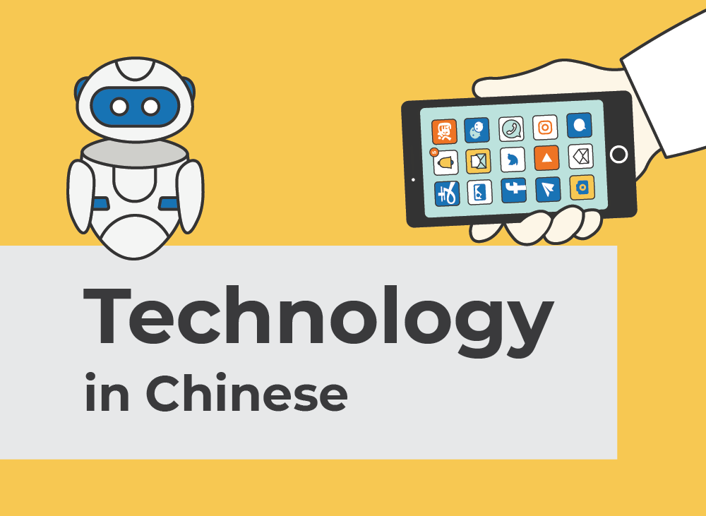 Technology in Chinese | Learn Chinese Vocabulary with NihaoCafe