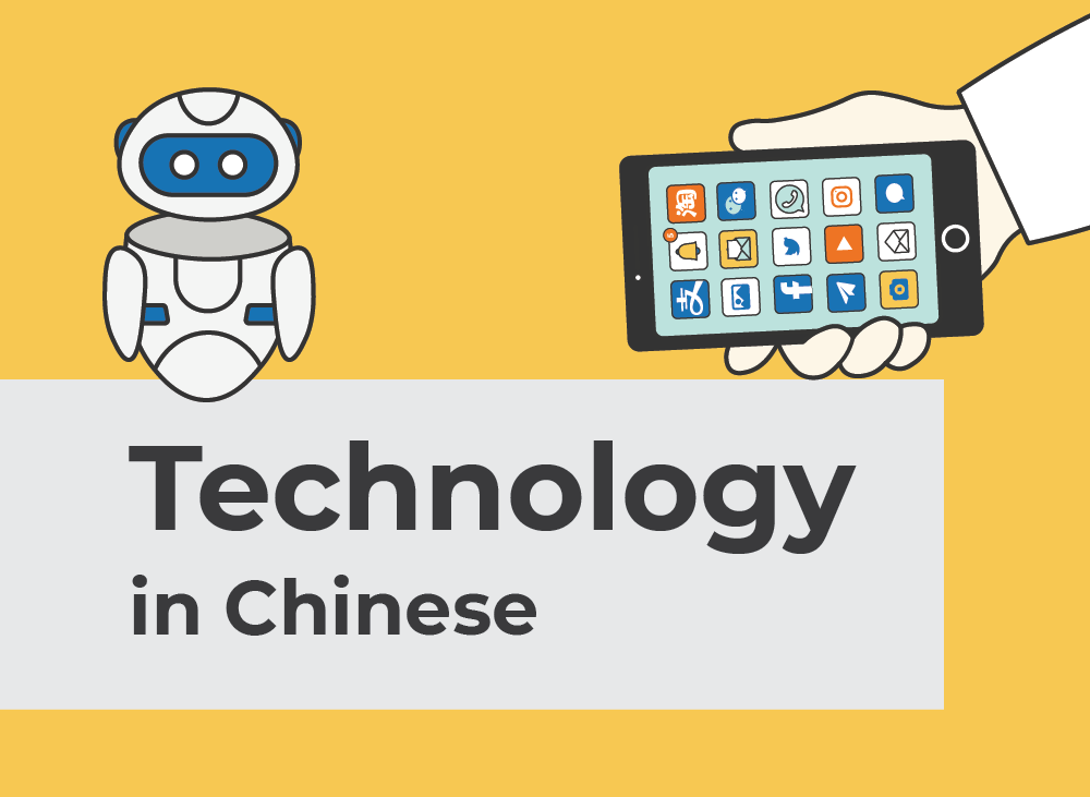 Technology in Chinese   Learn Chinese Vocabulary with NihaoCafe