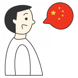 nationalities Hànyǔ 汉语 chinese chinese nihaocafe