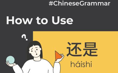 "How to use 还是 (háishi) to Ask ""A or B?"" in Chinese"