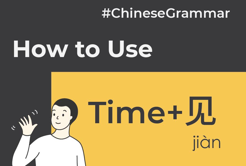 "How to use Time+见 (jiàn) to say ""See you…"" in Chinese"
