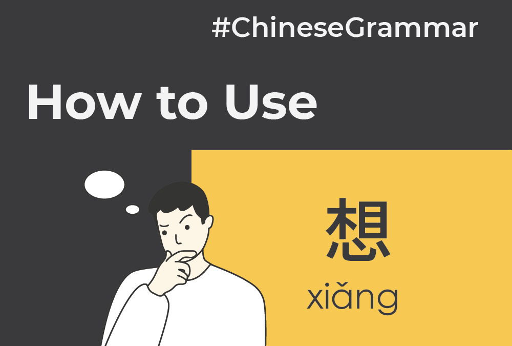 """How to use 想 (xiǎng) to say """"I think"""" or """"I want"""" in Chinese"""